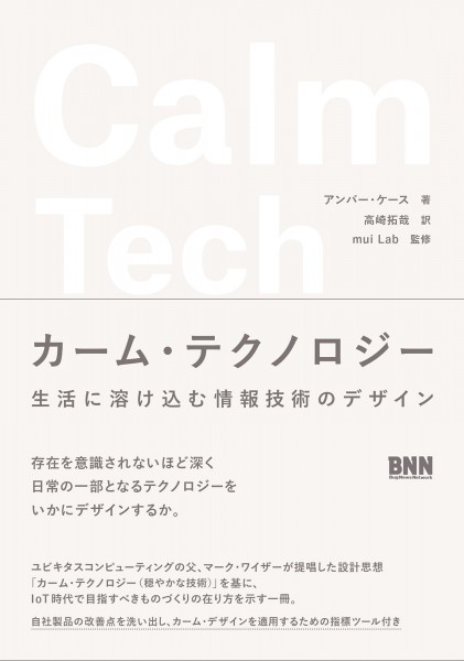 Calm Technology in Japanese